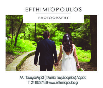 EFTHIMIOPOULOS PHOTOGRAPHY  www.efthimiopoulos.gr