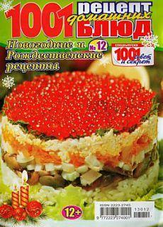 Отличный кулинарный журнал для поиска рецептов к Новому Году. В номере вас ждут праздничные салаты, аппетитные закуски. горячее к празднику, румяная выпечка, красивые десерты и коктейли. Главный рецепт номера – Рождественский глинтвейн. Праздничные салаты – гнездо аиста, цветик - семицветик, лошадка. Закуски – черный квадрат, невероятная нежность, корзинки с грибной начинкой. Горячее – эскалопы под пармезаном, курица с персиками, рулет с горчицей и бананами.