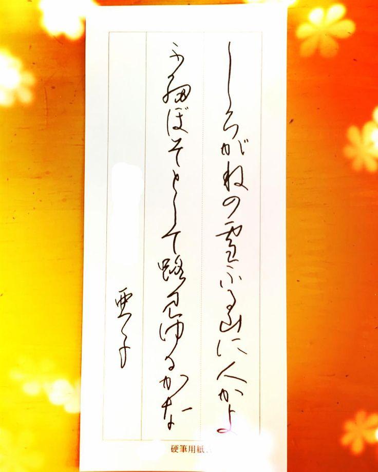 1月ペン字課題作品 しろがねの雪ふる山に人かよふ 細ぼそとして路見ゆるかな (齋藤茂吉) #ペン字#硬筆#作品#難しい#線#かな#漢字#書道#習い事#楽しい#上手くなりたい#好きなこと#ひたすら練習