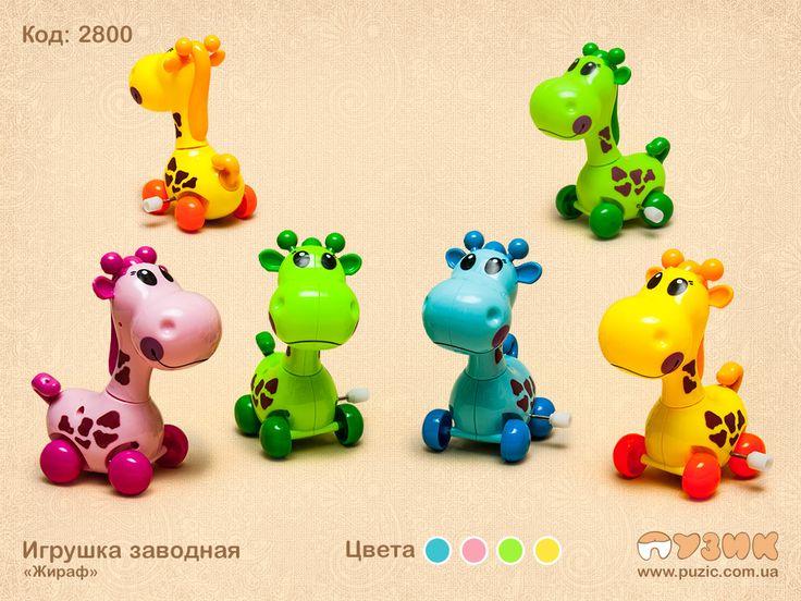 Маленький заводной жираф крутит головой и едет вперед просле завода. Игрушки для мальчиков и девочек раскрашены разными цветами.  Малыш с удовольствием будет играть заводным жирафом.