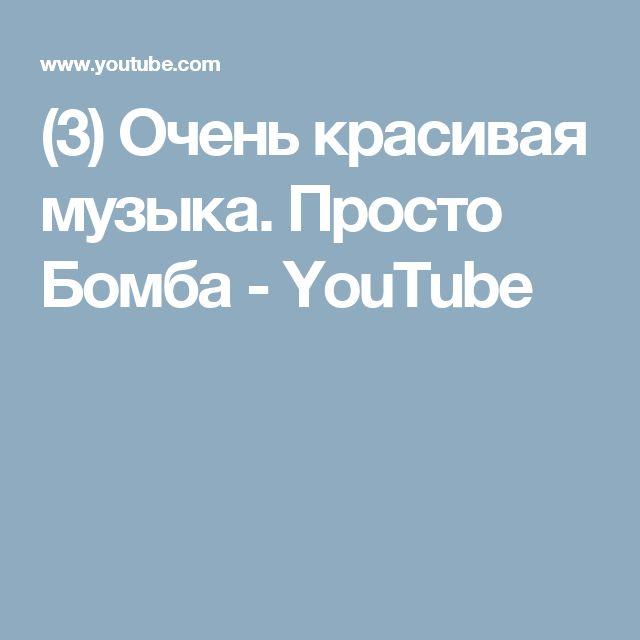 (3) Очень красивая музыка. Просто Бомба - YouTube