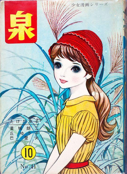 江川みさお Egawa Misao / Izumi No.41, Oct. 1961