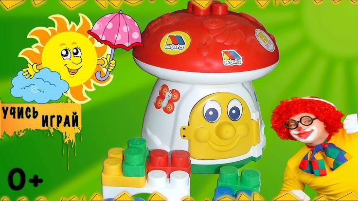 Грибок-спаситель, развивающий мультик с клоуном Ваней