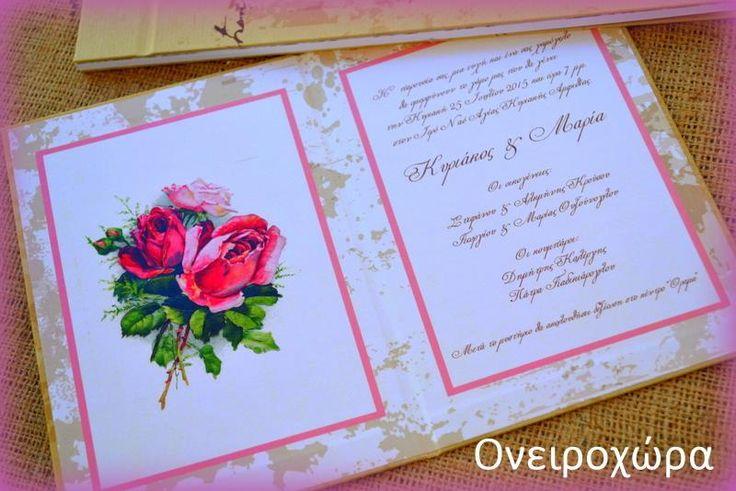 προσκλητήριο γάμου post card vintage 2