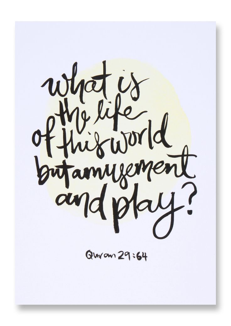 Amusement & Play - Islamic Art Print