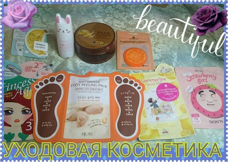 Уходовая корейская  косметика |Маски для лица и для ног|Улиточный экстра...