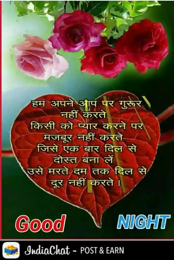 Pin By Arzoo Jamwal On Good Night Good Night Hindi Good Night Image Good Night I Love You