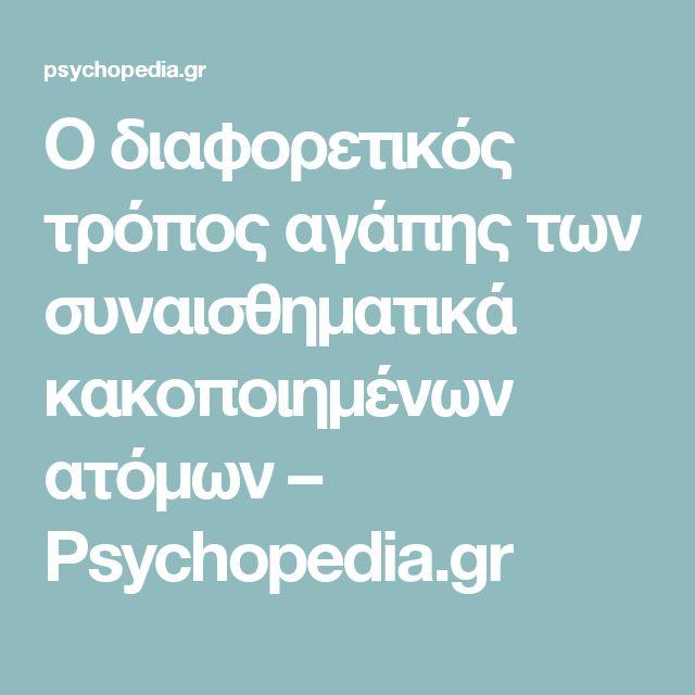 Ο διαφορετικός τρόπος αγάπης των συναισθηματικά κακοποιημένων ατόμων – Psychopedia.gr