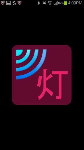 「WiFiラリー」は、特定のWi-Fiスポットに近づくと、近くにあるお店のお得情報やイベント情報(スタンプラリー)をお手元のスマートフォンにプッシュ通知でお知らせするアプリです。<br>★2/9~2/17第十回長野灯明まつりにて「灯明光ラリー」開催中!<p>□□□□□□□使い方□□□□□□□<br>1.アプリをダウンロードし、ご利用規約に同意してください。<br>2.スマートフォンのWiFi機能をONにしてください。<br>3.特定のWi-Fiスポットに近づくと、プッシュ通知が届きます。<br>□□□□□□□□□□□□□□□□□<p>【主な機能】<br>■メッセージ<br>受け取ったプッシュ通知メッセージを一覧で表示します。<br>受け取ったメッセージはお気に入りに登録する事ができます。<p>■お気に入り<br>登録したメッセージを一覧で確認することができます。<p>■設定<br>ご利用規約等を確認することができます。<p>■推奨環境<br>・Android OS…