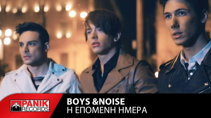 Boys And Noise - H Eπόμενη Ημέρα / I Epomeni Imera | Official Music VideoΤελειο video clip! ♥♥ ♥♥ ♥