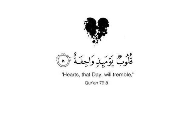 قلوبٌ يومئذٍ واجفة