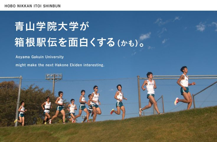Image result for 青山学院箱根駅伝