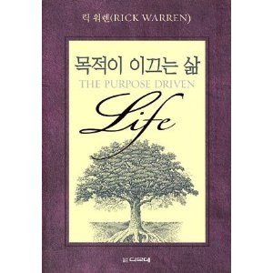 The Purpose Driven Life: What on Earth Am I Here For? (Korean Translation)  $49.99