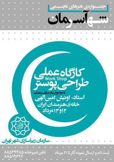 #onish #onish_aminelahi #aminelahi #workshop #hamrang #graphic # poster #اونیش_امین_الهی  #اونیش  #امین_الهی #persian_graphic #persian_graphic_designer #iranian_graphic_designer #IranianGraphicDesigners -  Iranian Graphic Designers #IranianGraphicDesigner -  Iranian Graphic Designer #workshop #ورکشاپ  #اونیش_امین_الهی #امین_الهی #اونیش #ایده_پردازی #ایده