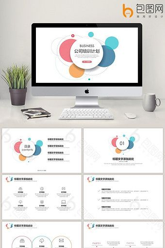 Simple Business Company Profile Training Ppt Template Pikbest Point