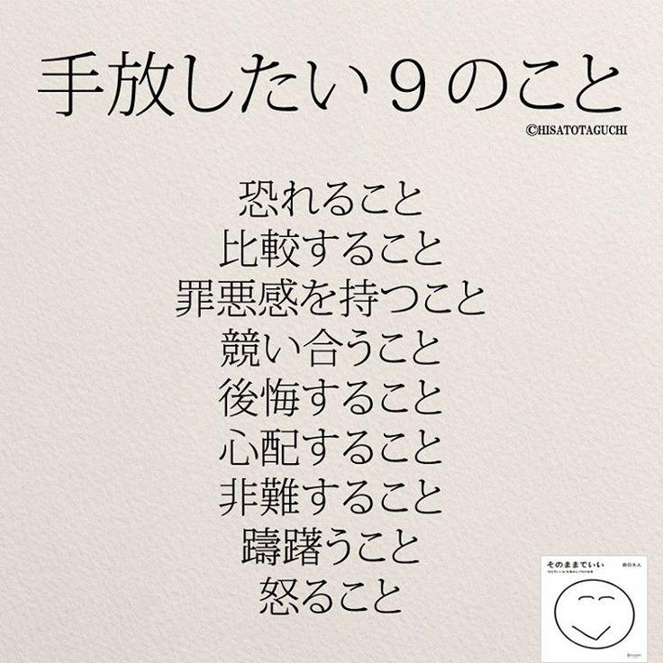 いいね!3,893件、コメント6件 ― yumekanauさん(@yumekanau2)のInstagramアカウント: 「手放したほうが良い9のこと . . . #手放したい9のこと#恐れる #比較する#罪悪感#競い合う #後悔#心配#ポエム#ミニマリスト #シンプルライフ#日本語勉強」