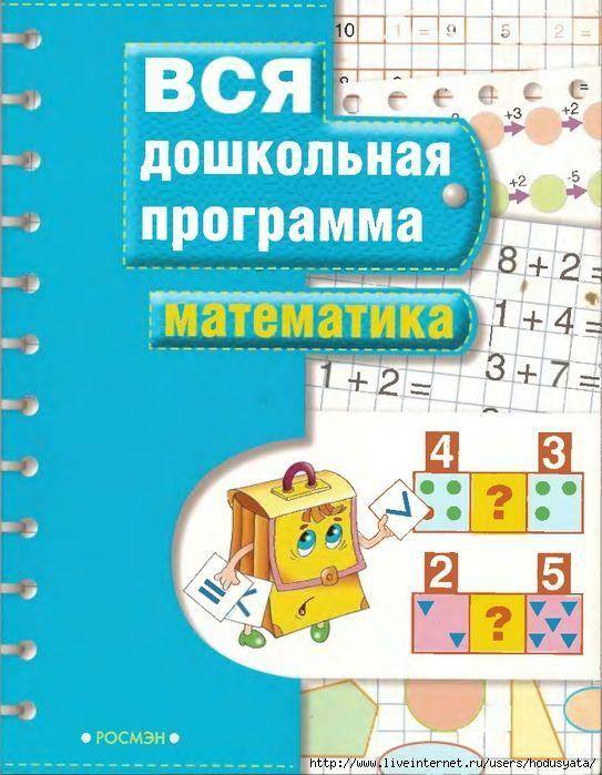 Мобильный LiveInternet Вся дошкольная программа: Математика. | ХОДУСЯТКИ - Дневник МИР ХОЗЯЮШКИ |