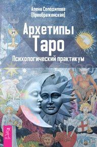 Солодилова Алена - Архетипы Таро. Психологический практикум