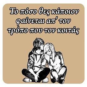 greek posts greek lovers greek quotes