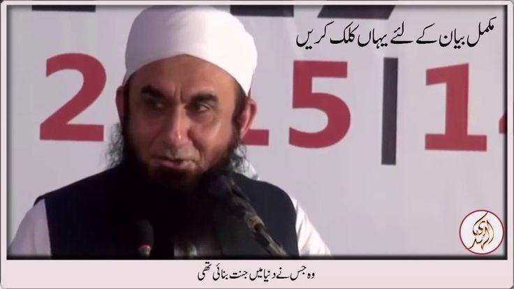 Must Watch Maulana Tariq Jameel Bayan
