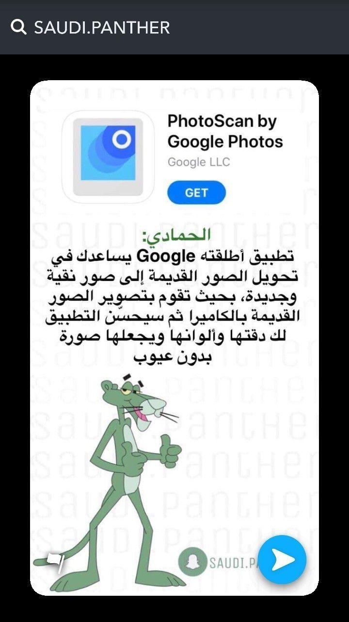 Pin By Allahu Akbar On البانثر السعودي Programming Apps Learning Websites Social App