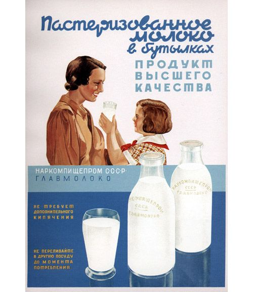 Advertise USSR