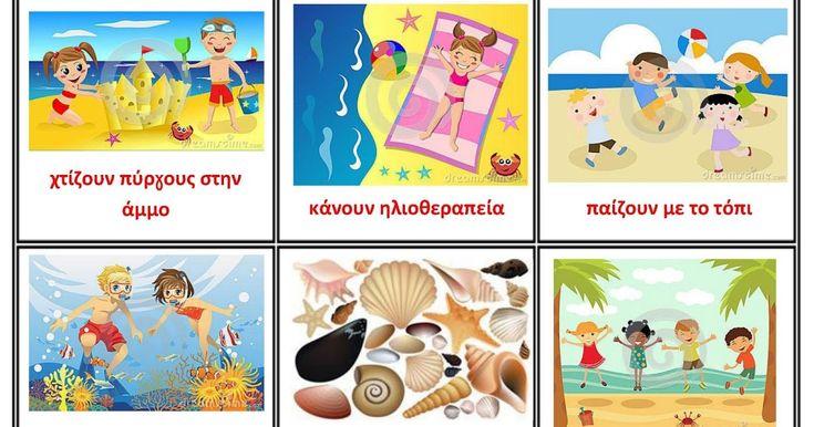 Ζήση Ανθή : Εποπτικό υλικό για το καλοκαίρι στο νηπιαγωγείο . Καλοκαιρινές λίστες αναφοράς Τι κάνουν τα παιδιά το καλοκαίρ...