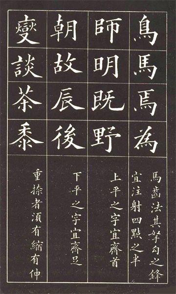 黄自元楷书间架结构九十二清晰图片——跟我学少儿书画网