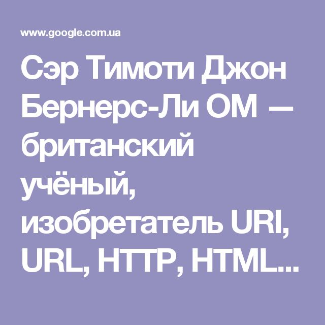 Сэр Тимоти Джон Бернерс-Ли OM — британский учёный, изобретатель URI, URL, HTTP, HTML, создатель Всемирной паутины и действующий глава Консорциума Всемирной паутины.