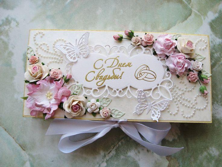 девушки свадебная открытка для денег своими руками банальных