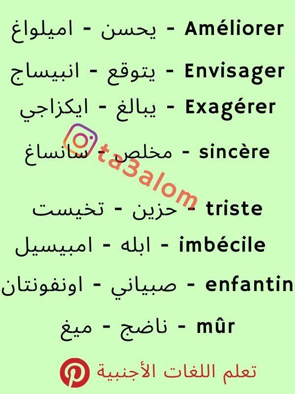 تعلم اللغة الفرنسية Learn French Learn English French Expressions