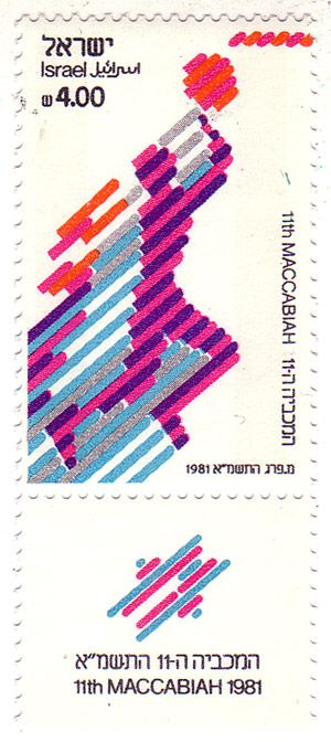 Three stamp set commemorating the 11th Maccabiah Games in Israel. #ExperimentsInMotion