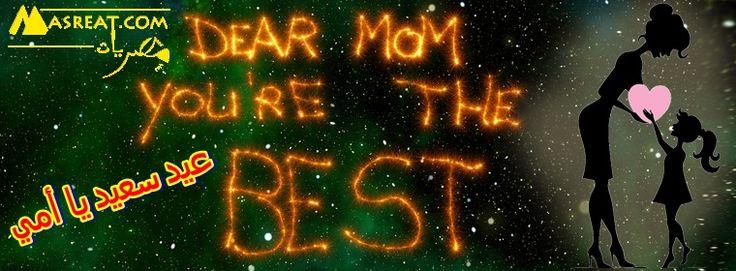 عبارات جميلة عن الأم 2019 كلمات جديدة غير تقليدية للأم في يوم عيدها Neon Signs Messages Dear