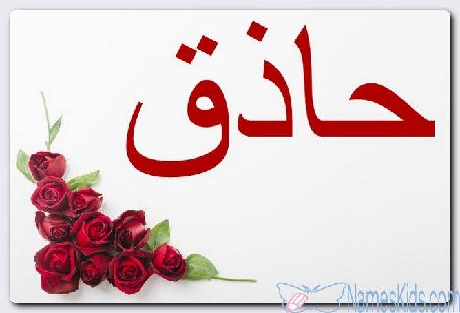 معنى اسم حاذق وصفات حامل الاسم الماهر Hatheq اسم حاذق اسماء اسلامية اسماء اولاد Arabic Calligraphy Art Calligraphy
