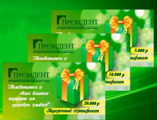 Акции стоматологии «Президент» в Видном