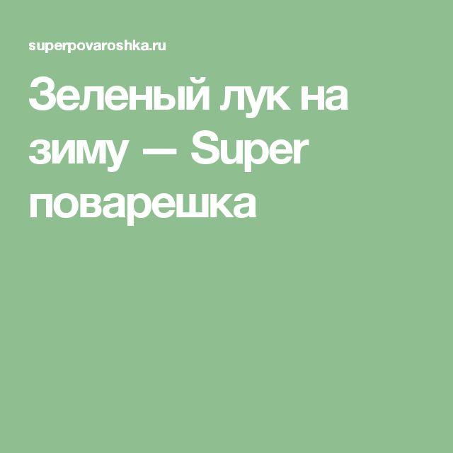 Зеленый лук на зиму — Super поварешка