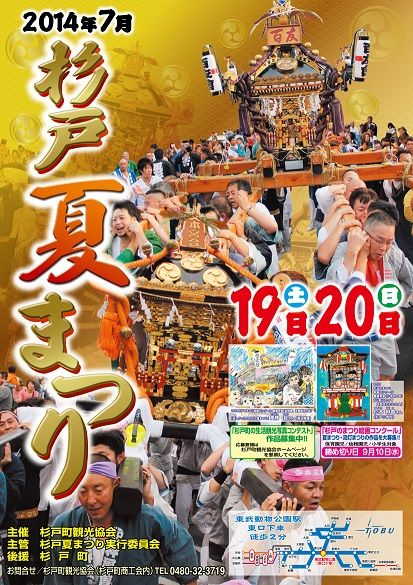 Sugito Town Summer Festival. 18th and 19th of July 2015  杉戸 夏祭り2014