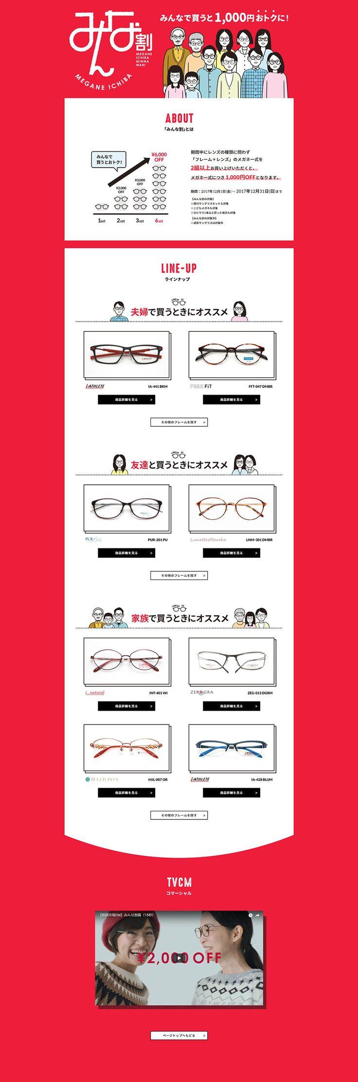株式会社 メガネトップ様の「みんな割」のランディングページ(LP)シンプル系|ファッション #LP #ランディングページ #ランペ #みんな割