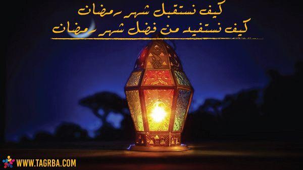 كيف نستقبل شهر رمضان ونستفيد من فضل شهر رمضان Www Tagrba Com Novelty Lamp Ramadan Lamp
