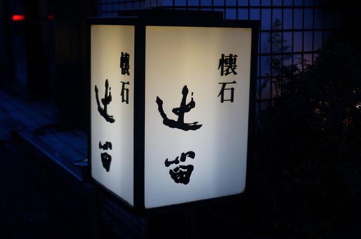#辻留 #京都 #懐石 #茶懐石 #会席 #日本料理  #うどんが主食 #和食 #washoku #kaiseki #kyoto #japan #japanese #japanesefood #cool #amazing by alwaysudon
