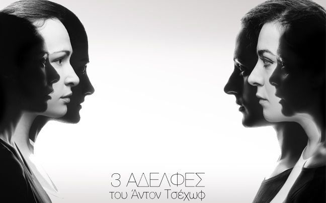 «Τρεις Αδελφές» στο Θέατρο Τζένη Καρέζη - http://www.daily-news.gr/politismos/tris-adelfes-sto-theatro-tzeni-karezi/