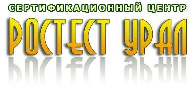 Сертификат на медицинское оборудование в Екатеринбурге, Перми, Сургуте, Тюмени, Уфе, Челябинске.