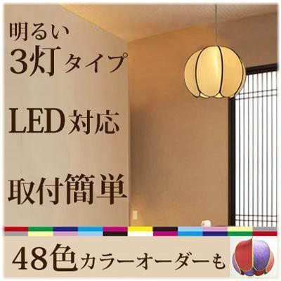 Yahoo!ショッピング - (かぼちゃ ペンダントライト) ペンダント ライト 和室 照明 led(LED電球対応) 2灯 3灯 和風 おしゃれ(和モダン 和 アジアン)シーリン 天然素材の家具と照明 Wanon