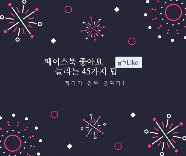 Contenta M » 콘텐타 매거진페이스북 좋아요 늘리는 45가지 팁! 게다가 전부 공짜다