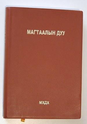 Mongolian Christian Hymnal / Over 500 Hymns of the Church in Mongolian / Mongolia