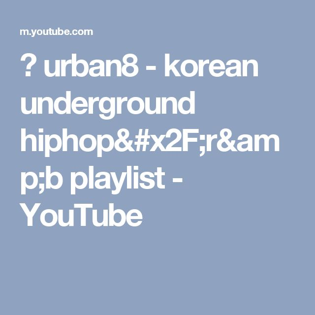 ♫ urban8 - korean underground hiphop/r&b playlist - YouTube