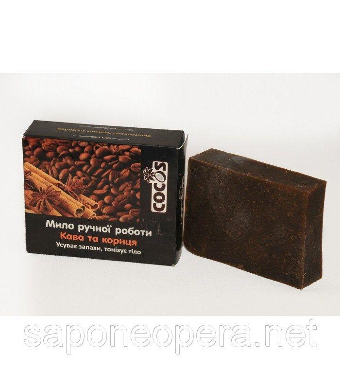 """Мыло с эфирными маслами """"Кофе и корица"""" натуральное ручной работы Интернет магазин saponeopera.net +380682091309"""