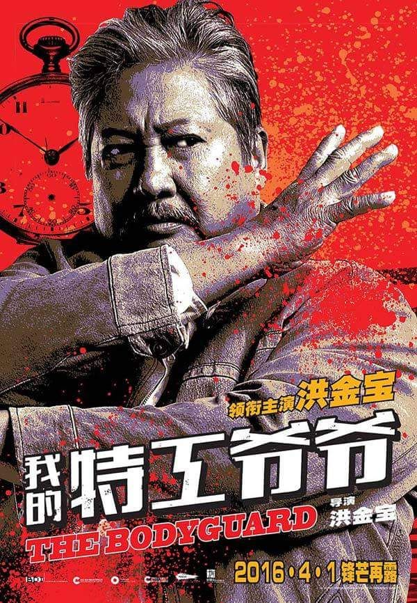M.A.A.C. – First Teaser For SAMMO HUNG's THE BODYGUARD Co-Starring ANDY LAU. UPDATE: Poster