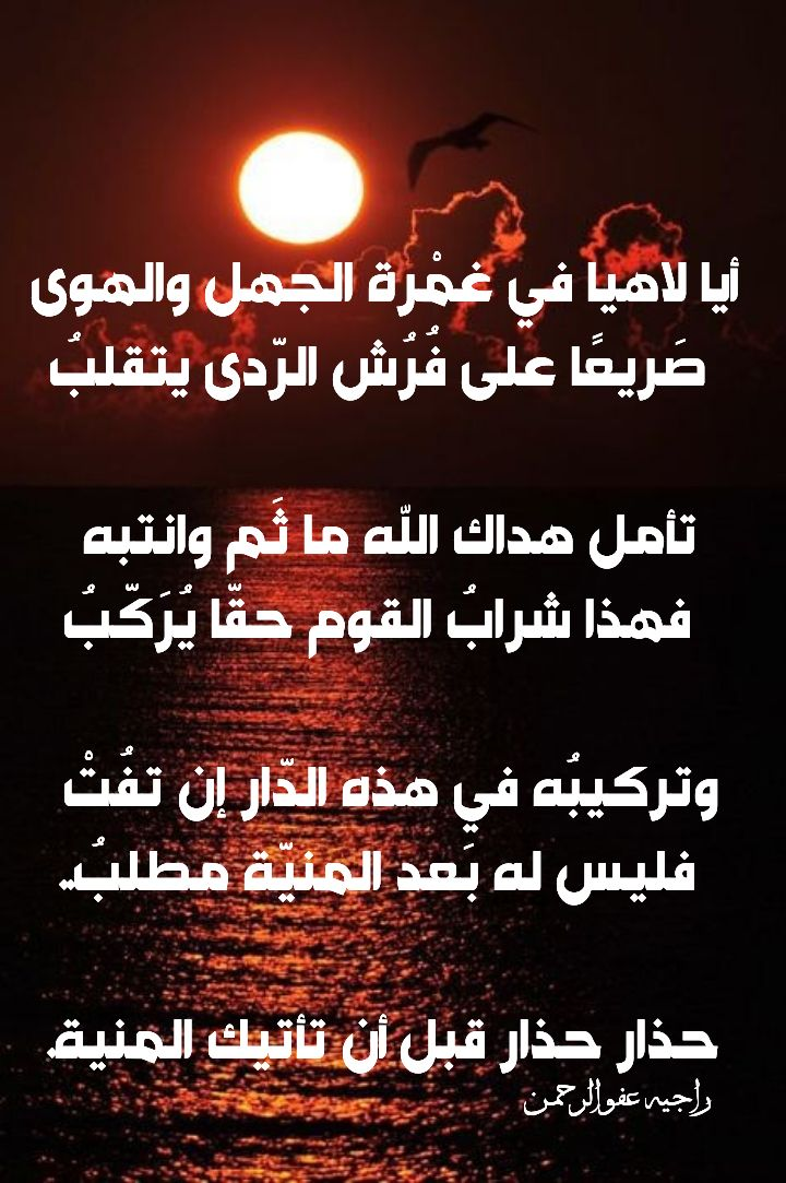 Pin By Ibrahim Iraq On كلمات من القلب الى القلب Arabic Quotes Quotes Words