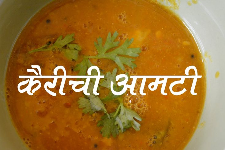 KAIRICHI AMTI FULL RECIPE AUTHENTIC MAHARASHTRIAN STYLE